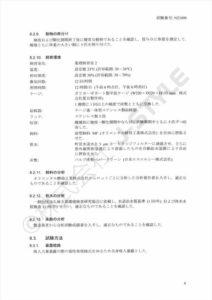 吸入毒性試験06